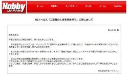 ホビージャパンに掲載されたお知らせ