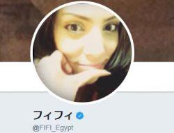 画像はフィフィさんのツイッターのキャプチャ
