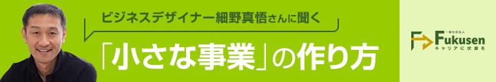 ビジネスデザイナー細野真悟さんに聞く「小さな事業」の作り方チャンネル
