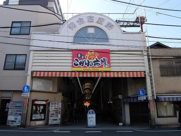 北九州市小倉の黄金商店街