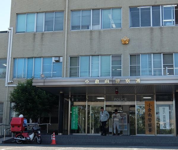小倉南警察署の画像