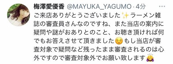 梅澤さんのツイート