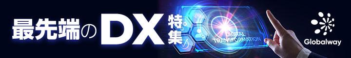 最先端のDX特集チャンネル
